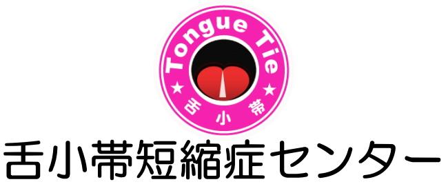 舌小帯手術専門医 医療法人社団 井出歯科医院