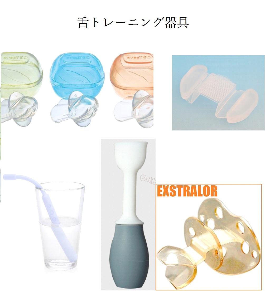 日本初、舌小帯と舌小帯短縮症と術後トレーニングをテレビで解説・舌小帯短縮症専門医
